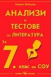 Анализи и тестове по литература за 7. клас на СОУ - Мария Бейнова -