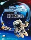 Моята първа енциклопедия за Космоса - Пол Даусуел -