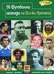 50 Футболни легенди на всички времена -