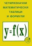 Четиризначни математически таблици и формули - Димо Серафимов - книга