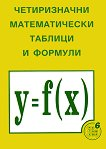 Четиризначни математически таблици и формули - Димо Серафимов - помагало