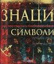 Знаци и символи - книга