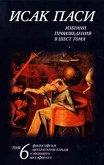 Избрани произведения в шест тома - том 6 - Проф. д-р Исак Паси -