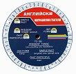 Английски - неправилни глаголи : Картонен диск - продукт