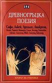 Древногръцка поезия - книга