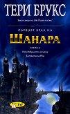 Първият крал на Шанара - книга 2: Изковаването на меча. Битката за Рим -