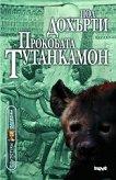 Египетски загадки - Прокобата Тутанкамон - Пол Дохърти -