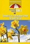 Растителна защита, том 3: Болести и неприятели по цветята - Йорданка Станчева -