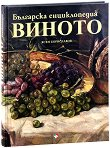 Българска енциклопедия на виното - Ясен Бориславов -