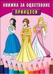 Принцеси – Книжка за оцветяване -