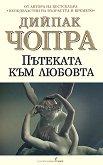 Пътеката към любовта - Дийпак Чопра -