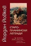 Съчинения в шест тома - том 2: Старопланински легенди -