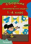 Сборник от занимателни задачи 1., 2., 3. и 4. клас - Мария Христова, Вяра Минкова - учебна тетрадка