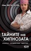 Тайните на хипнозата - Иво Величков - книга