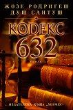 Кодекс 632 -