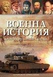 Военна история - Антъни Еванс, Дейвид Гибънс - книга