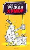 Особености на руския хумор - том 1 -