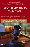 Наказателно право - обща част - Румен Владимиров, Катина Христова, Николай Стефанов - книга