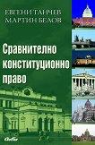 Сравнително конституционно право - книга