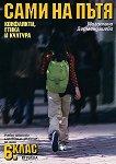 Сами на пътя :  Учебно помагало с правила за движение на пътя: 6. клас : Конфликти, етика и култура - Магдалина Дерменджиева -