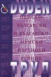 DUDEN: Немско-български и българско-немски картинен речник -