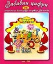 Стихчета за най-малките - 26: Забавни цифри - книга