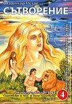 Звънтящите кедри на Русия - книга 4: Сътворение - Владимир Мегре -