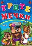 Трите мечки -