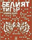 Белият тигър - Аравинд Адига - книга