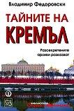 Тайните на Кремъл - Владимир Федоровски - книга