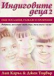 Индиговите деца 2 - Лий Каръл, Джен Тоубър -