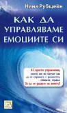 Как да управляваме емоциите си - Нина Рубщейн - книга