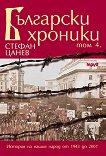 Български хроники – том IV - Стефан Цанев - книга