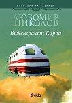 Въжеиграчът Карой - Любомир Николов -
