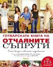 Готварската книга на отчаяните съпруги : Сочни блюда и пикантни подробности -
