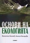 Основи на екологията - Валентин Богоев, Анелия Кенарова - учебник