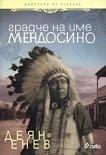 Градче на име Мендосино - Деян Енев -
