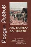 Съчинения в шест тома - том 3: Ако можеха да говорят - Йордан Йовков - книга