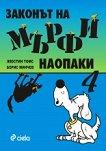 Законът на Мърфи наопаки - книга 4 - Жюстин Томс, Борис Минчев -
