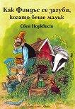 Как Финдъс се загуби, когато беше малък - Свен Норквист - книга