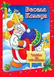 Книжка за оцветяване: Весела Коледа - детска книга
