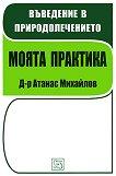 Моята практика - книга 1: Въведение в природолечението - Д-р Атанас Михайлов -