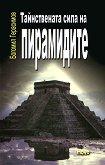 Тайнствената сила на пирамидите - Богомил Герасимов -