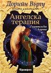 Ангелска терапия - гадателски карти - Дорийн Върчу - книга