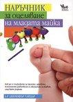 Наръчник за оцеляване на младата майка - книга