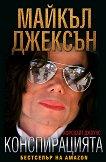 Майкъл Джексън - Конспирацията - Афродайт Джоунс -