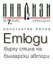 Етюди върху стила на български автори. Литературни анализи за 7. клас - помагало