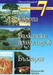 Европа, Балкански полуостров, България : Учебно помагало по география за 7. клас на СОУ - Светлин Кираджиев -