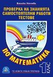 Проверка на знанията по математика за 1. клас - сборник