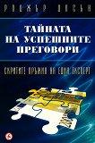 Тайната на успешните преговори - книга